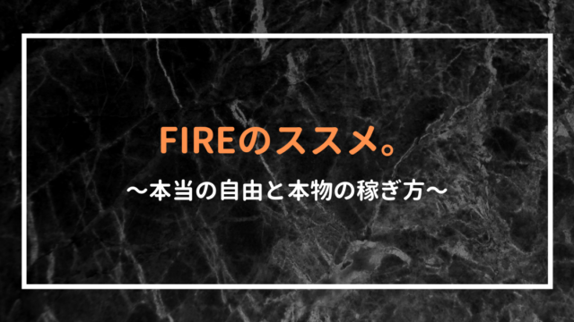 FIREのススメ